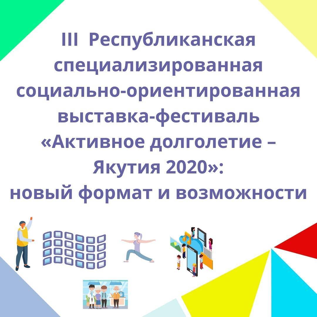 Онлайн выставка 2020